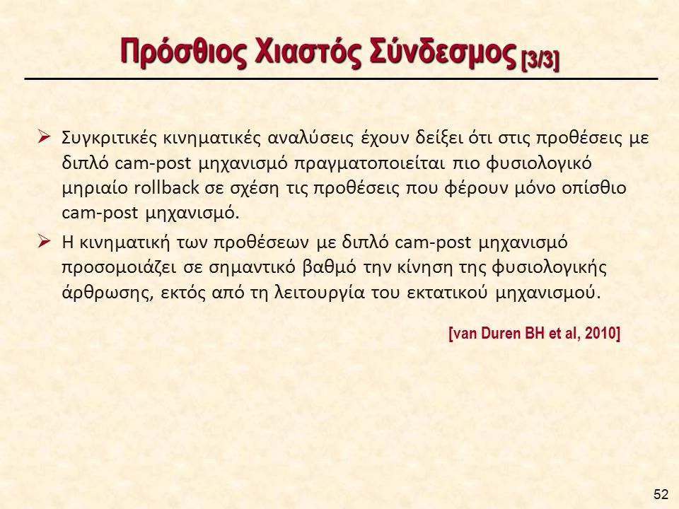 Οπίσθιος Χιαστός Σύνδεσμος [1/6]